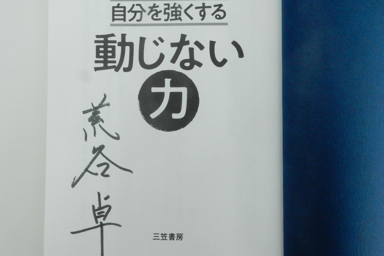 araya-book-2