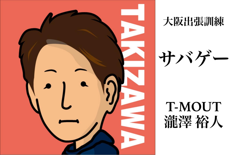 ttgd-training-osaka3