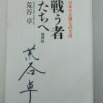 araya-book-1