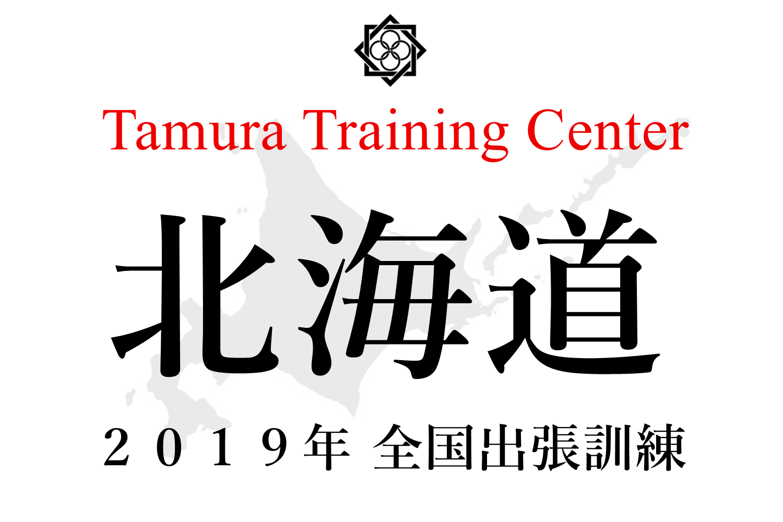 AC-training-Hokkaido
