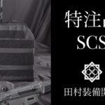 SCS-S-BK