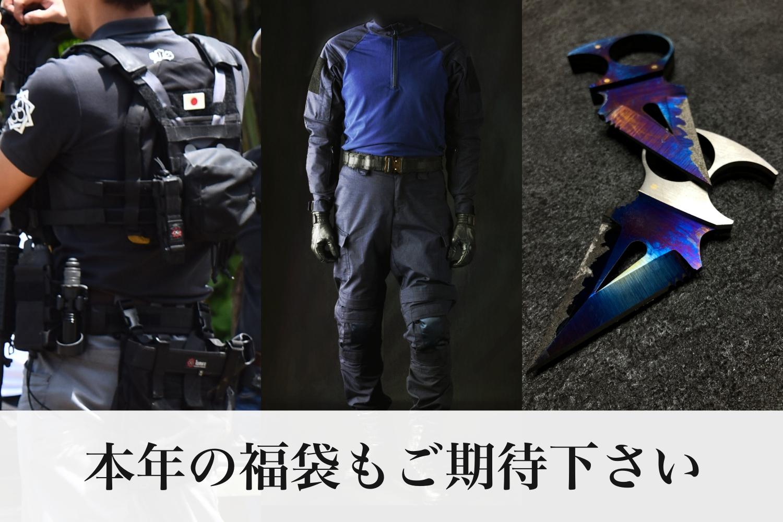 ttgd-fukubukuro