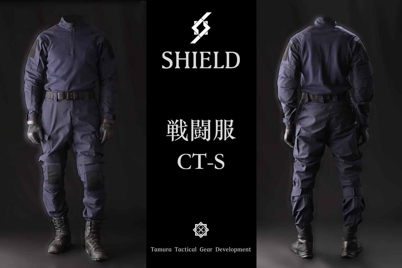 ttgd-ct-shield