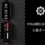 TTGD-KT3P