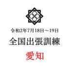 AC-training-Aichi2020