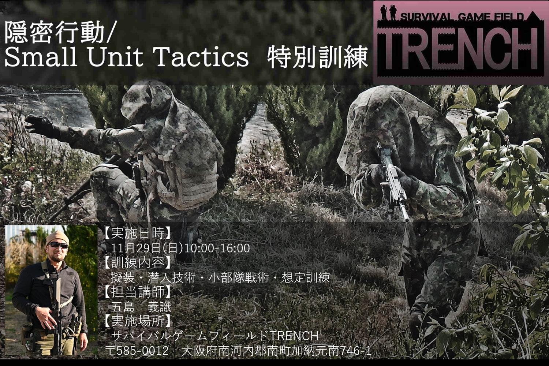 AC-training-Osaka2020-11
