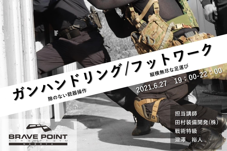AC-training-Aichi2021