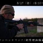 AC-training-fukuoka2021